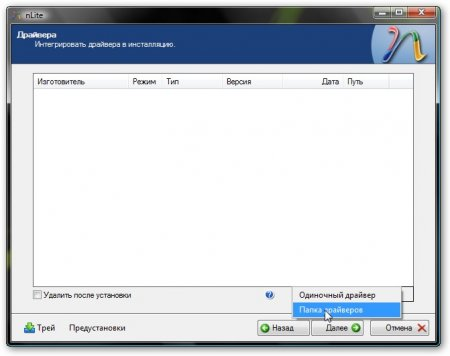 Интеграция драйверов SATA в дистрибутив Windows ХР